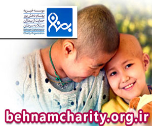 مؤسسه خیریه بهنام دهش پور