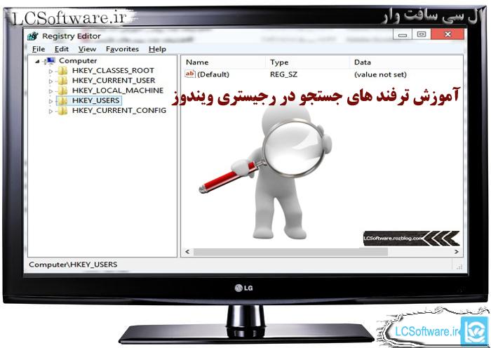آموزش ترفند های جستجو در رجیستری ویندوز