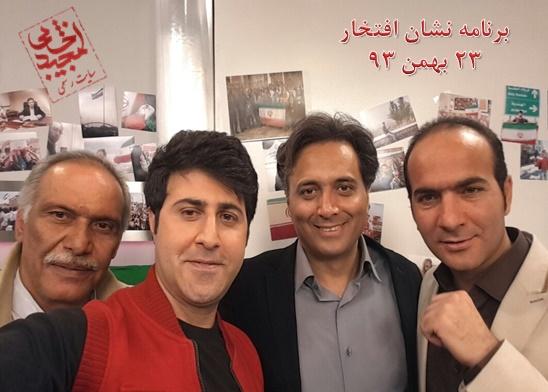 برنامه نشان افتخار شبکه تهران