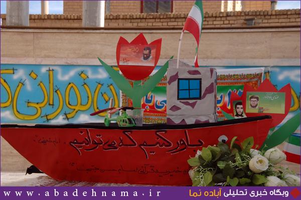 گرامیداشت یاد و خاطره شهدای شهرستان آباده در دارالقرآن نور شهرستان آباده