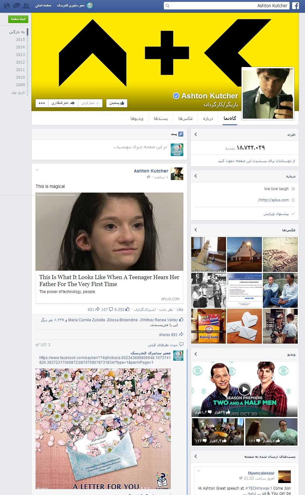 فیسبوک بازیگران افسر جنگ نرم