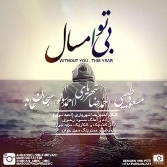 دانلود آهنگ جدید احمدرضا شهریاری بنام بی تو امسال