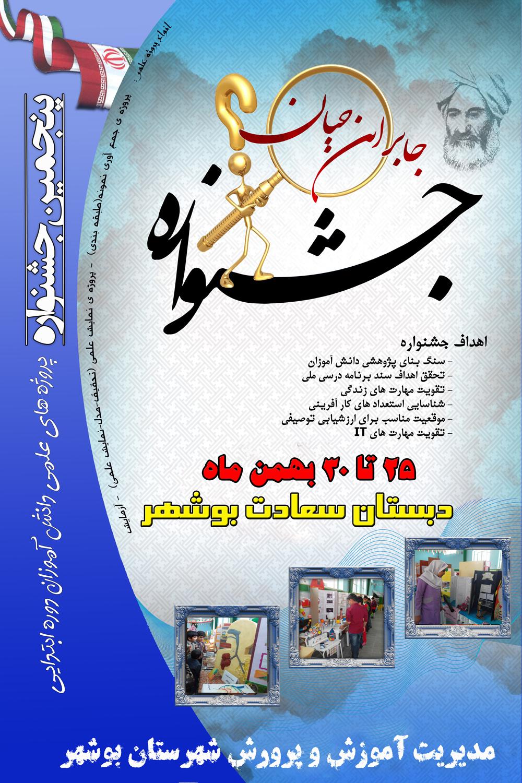 بنر نمایشگاه طرح جابربن حیان بوشهر