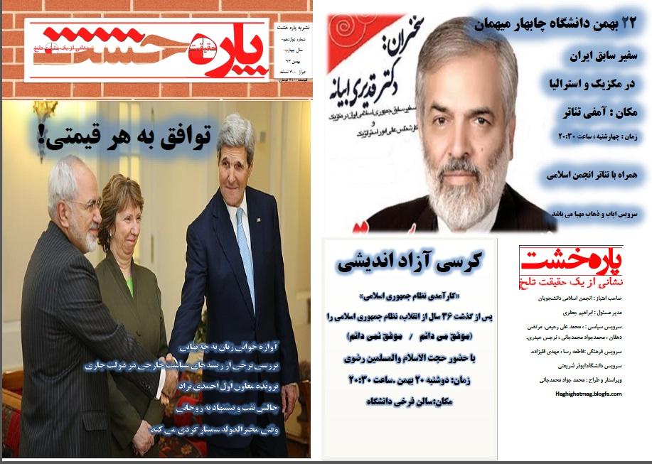 نشریه پاره خشت+