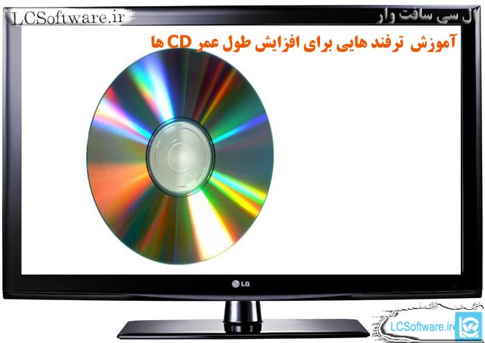 آموزش  ترفند هایی برای افزایش طول عمر CD ها