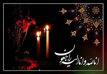پیام تسلیت امام جمعه قهدریجان به مناسبت درگذشت پدر شهید رسول رحمانی