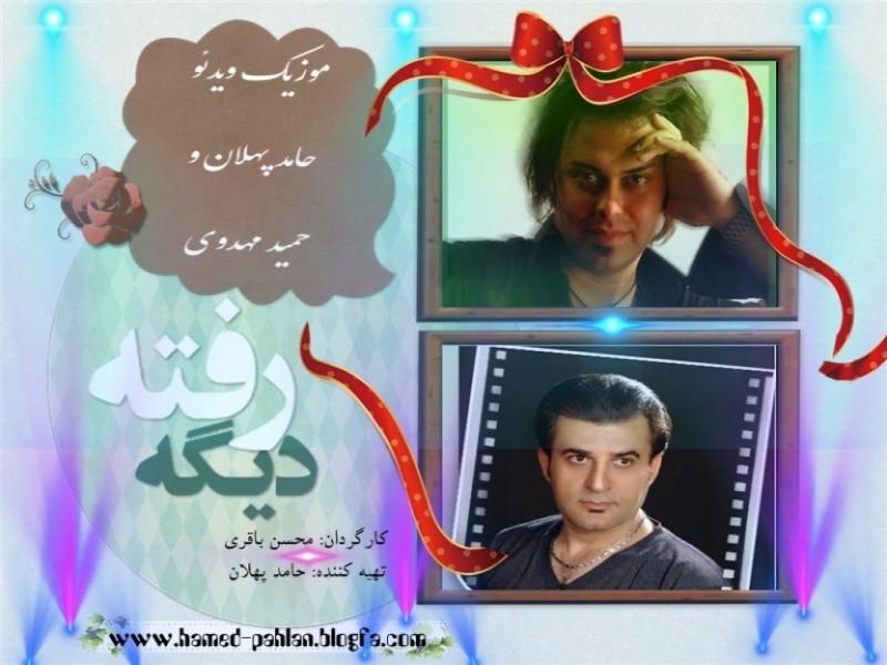 http://s5.picofile.com/file/8171074776/hamed_pahlan_ft_hamid_mahdavi_dige_rafte.jpg