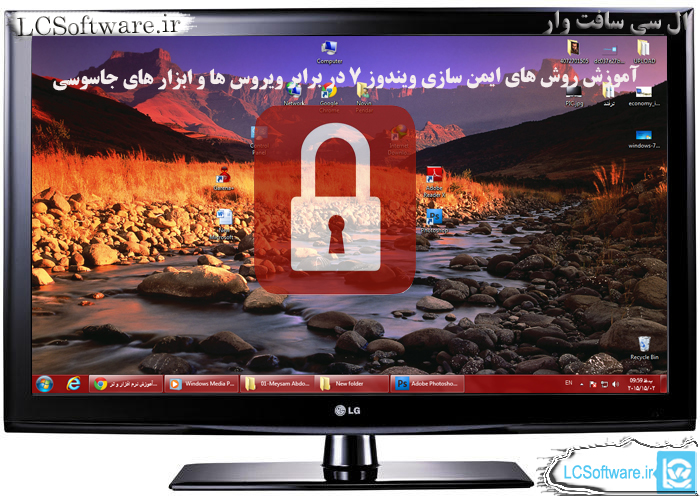 آموزش روش های ایمن سازی ویندوز 7 در برابر ویروس ها و ابزار های جاسوسی