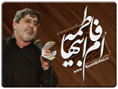 مداحی شهادت حضرت زهرا(س) - محمدرضا طاهری