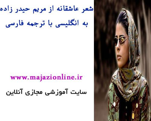 شعر عاشقانه از مریم حیدر زاده به انگلیسی با ترجمه فارسی
