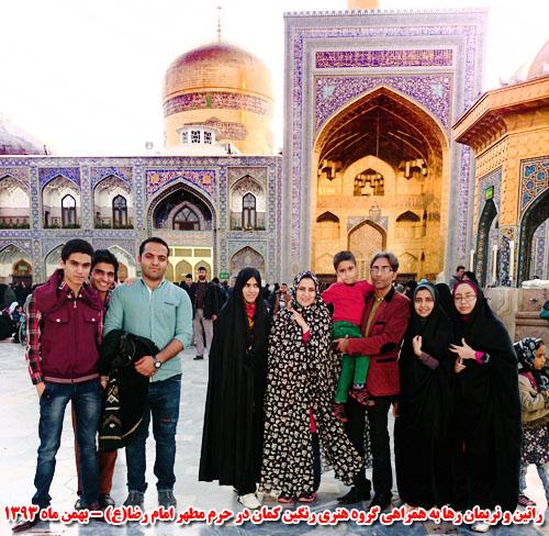 وبسایت رسمی راتین رها - راتین و نریمان به همراه گروه هنری رنگین کمان در حرم امام رضا