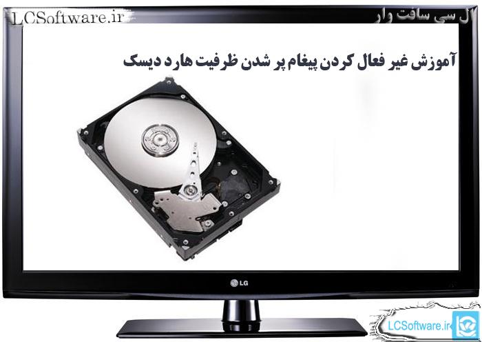 آموزش غیر فعال کردن پیغام پر شدن ظرفیت هارد دیسک