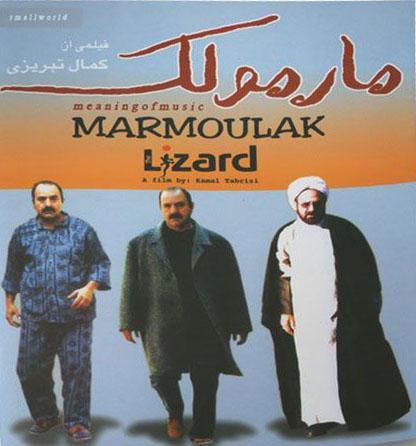 دانلود فیلم فوق العاده زیبا و خنده دار مارمولک