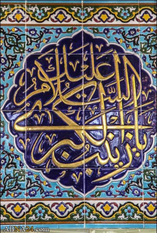 حرم حضرت زینب (س)