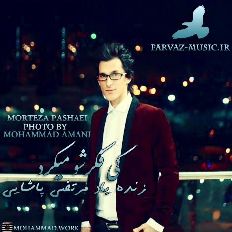 http://s5.picofile.com/file/8172141084/Morteza_Pashaei1567.jpg