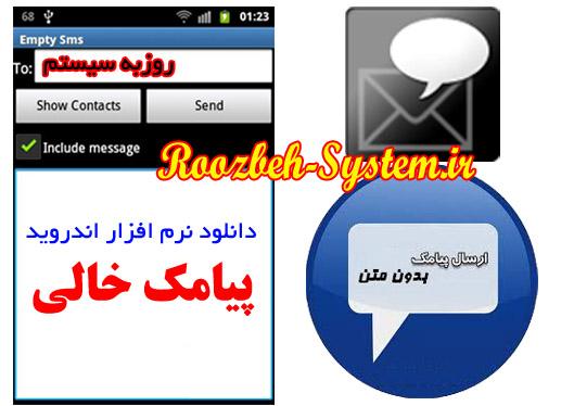 دانلود و آموزش ارسال پیامک خالی و بدون متن با گوشی اندرویدی همراه با ترفند