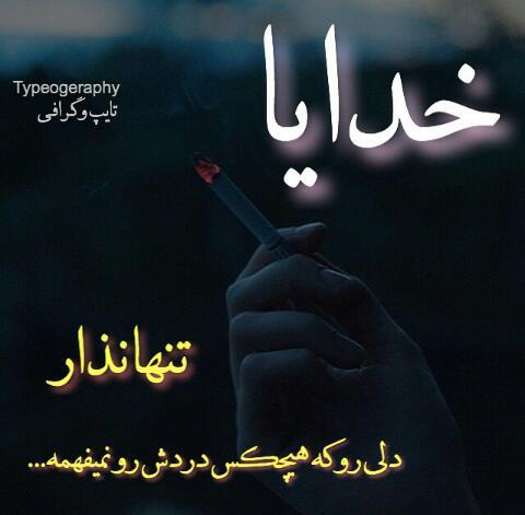 عکس نوشته های ناب ناب