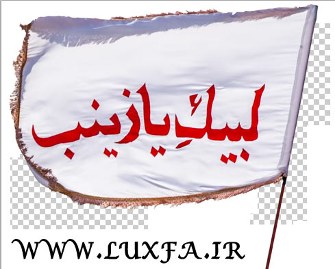 طرح مذهبی پرچم حضرت زینب