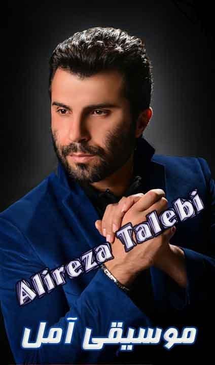 Alireza Talebi