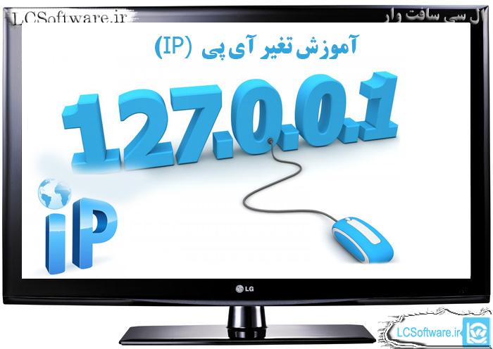 آموزش کامل  تغییر IP