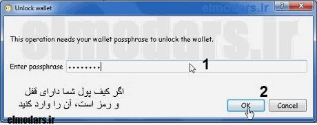 ارسال کوین و وارد نمودن رمز عبور در داگ کوین کر - Dogecoin Core  - در سایت Elmodars.ir