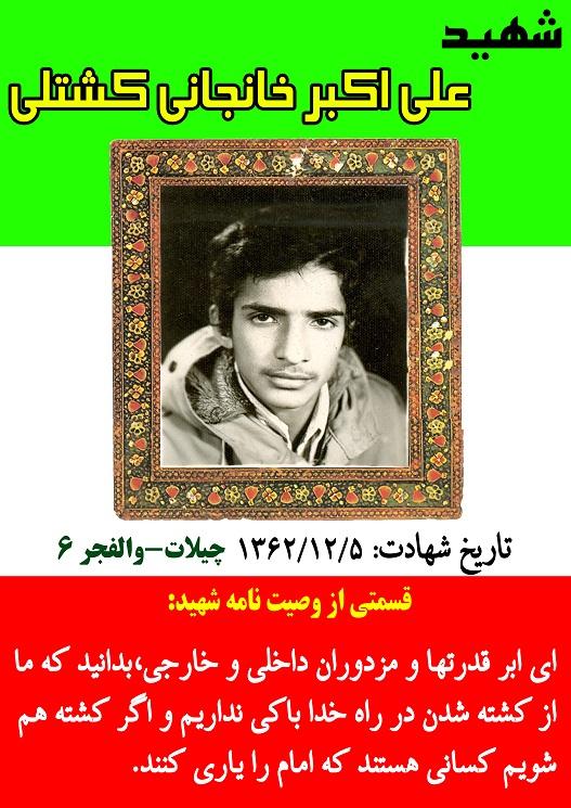 پوستر با کیفیت شهید علی اکبر خانجانی کشتلی
