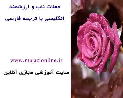 جملات ناب و ارزشمند انگلیسی با ترجمه فارسی