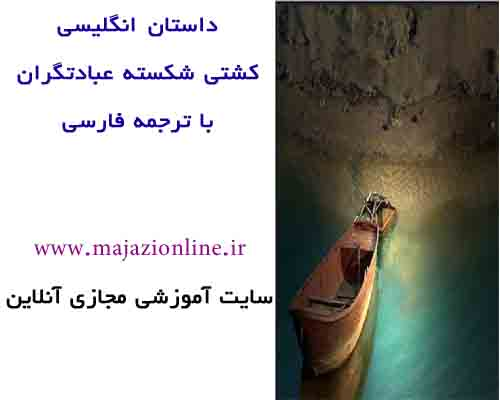 داستان انگلیسی کشتی شکسته عبادتگران با ترجمه فارسی