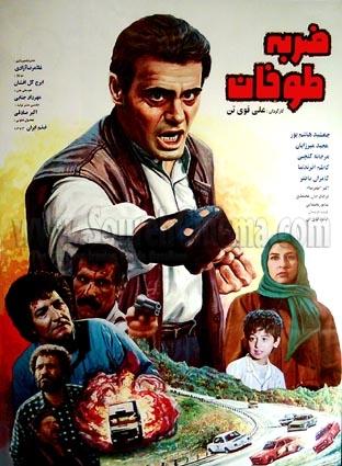 دانلود فیلم ایرانی ضربه طوفان با بازی جمشید هاشمپور