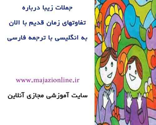 جملات زیبا درباره تفاوتهای زمان قدیم با الان به انگلیسی با ترجمه فارسی