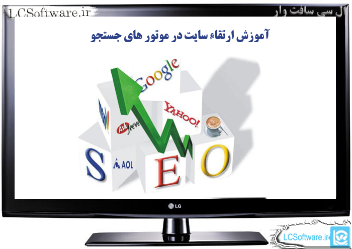 آموزش ارتقا سایت در موتورهای جستحو