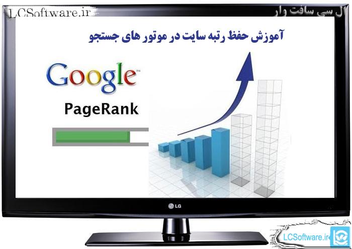 آموزش حفظ رتبه سایت در موتورهای جستجو