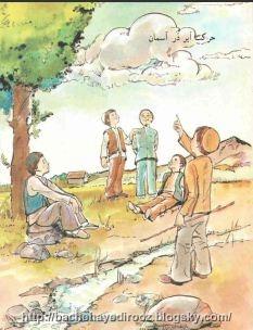 علوم تجربی اول دبستان سال1360