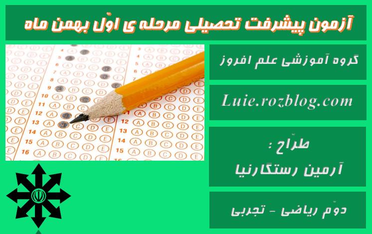 آزمون پیشرفت تحصیلی مرحله ی اوّل بهمن ماه کلاس های دوّم دبیرستان