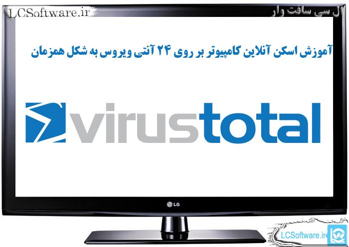 آموزش اسکن آنلاین فایل ها بر روی 42 آنتی ویروس به شکل همزمان