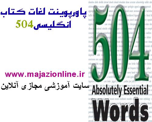 پاورپوینت لغات کتاب انگلیسی504