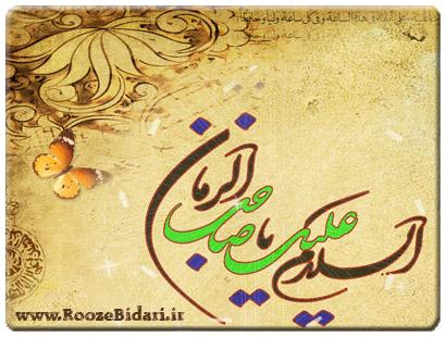 دعای عهد - محسن حسن زاده