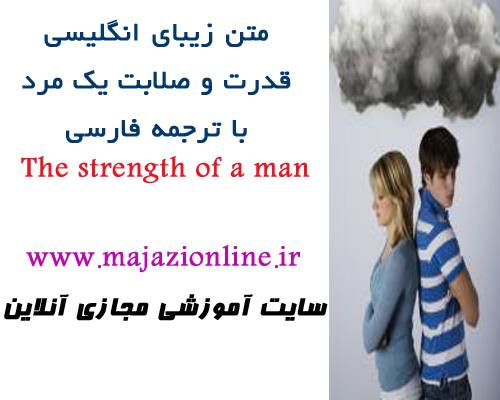 متن زیبای انگلیسی قدرت و صلابت يك مرد با ترجمه فارسی