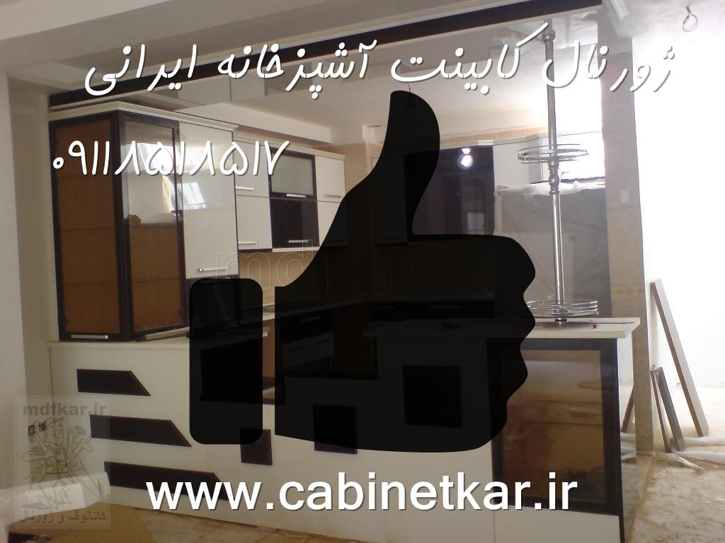 تصاویر اجرا شده ی کابینت