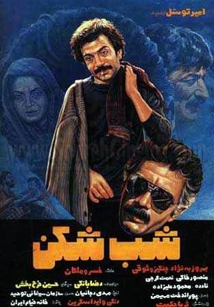 دانلود فیلم ایرانی شب شکن