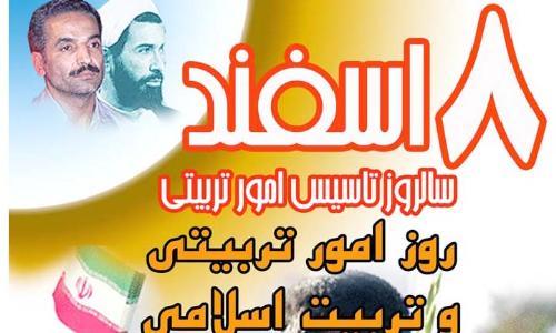 سالروز امور تربیتی و تربیت اسلامی مبارک باد.