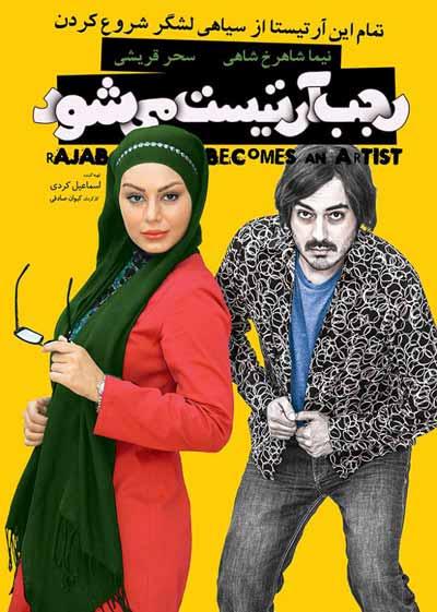 دانلود فیلم جدید ایرانی رجب آرتیست میشود