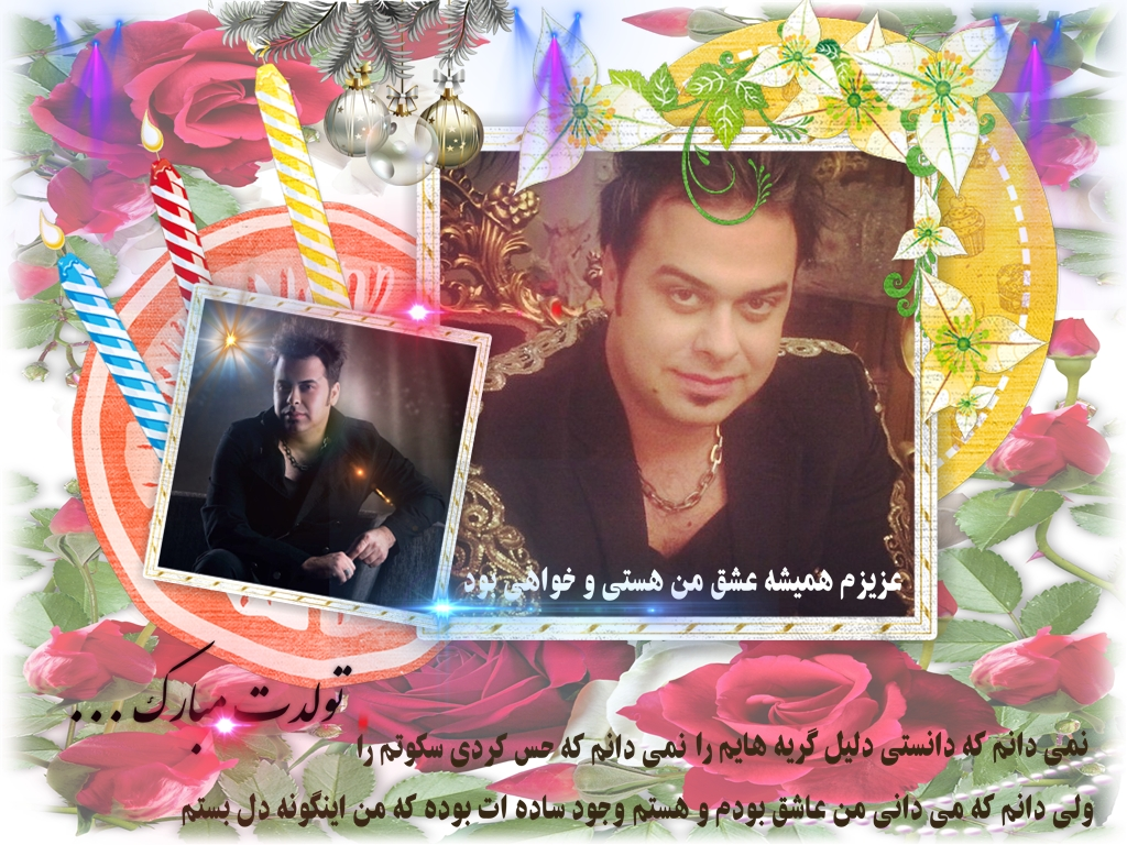 http://s5.picofile.com/file/8173813392/Birthday_Hamed_Pahlan.jpg