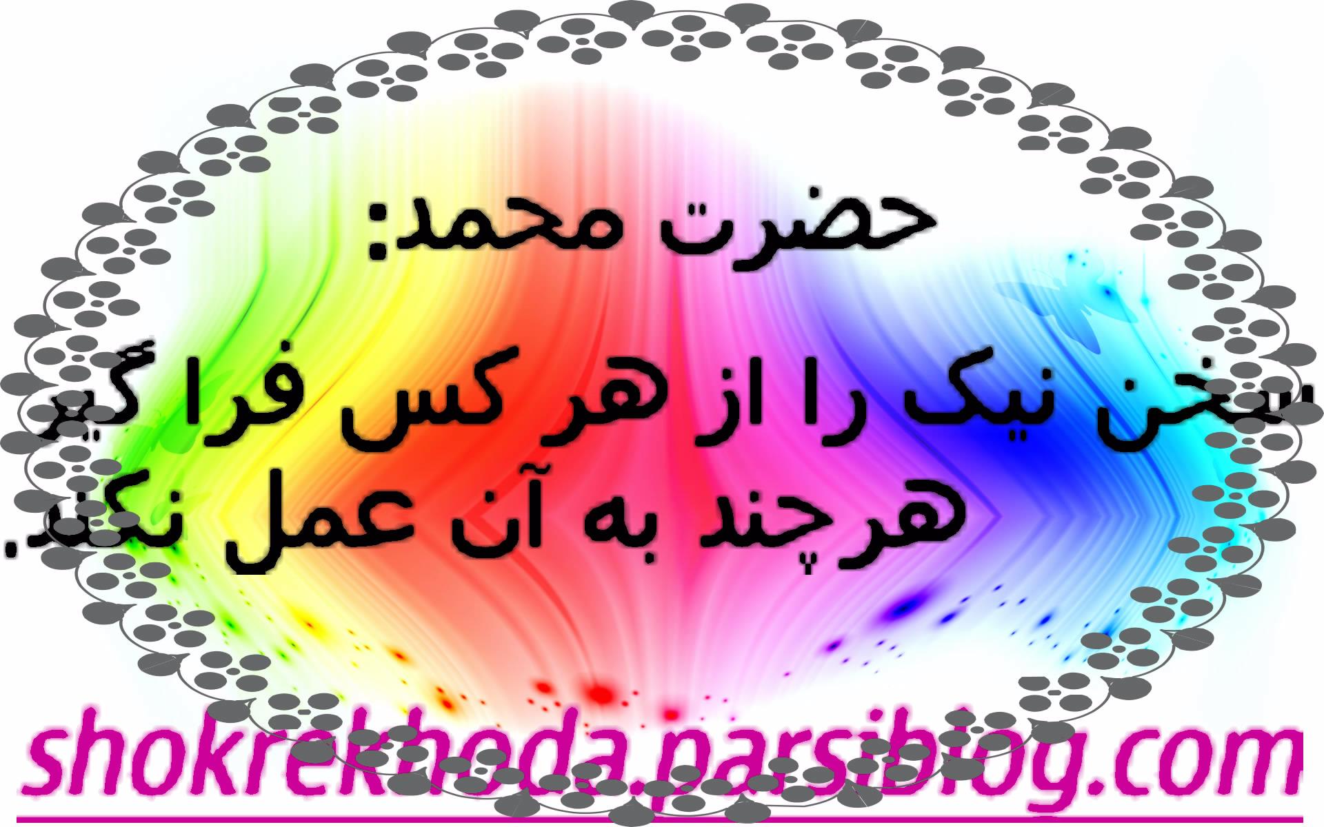 حدیث از حضرت محمد