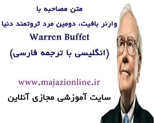 متن مصاحبه باوارنر بافیت، دومین مرد ثروتمند دنیاWarren Buffet (انگلیسی با ترجمه فارسی)