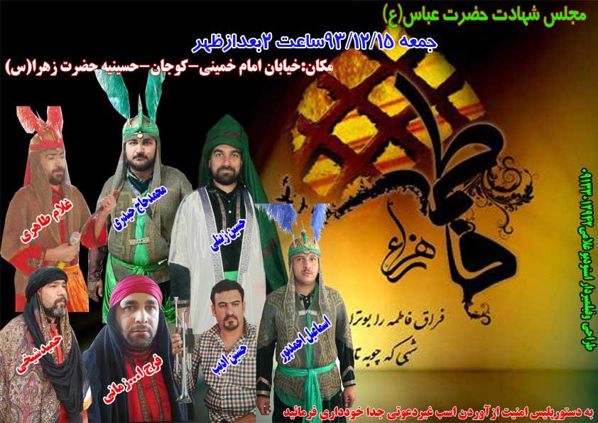 اطلاعیه تعزیه خوانی با حضور محمد حاج حیدری و اسماعیل احمدپور