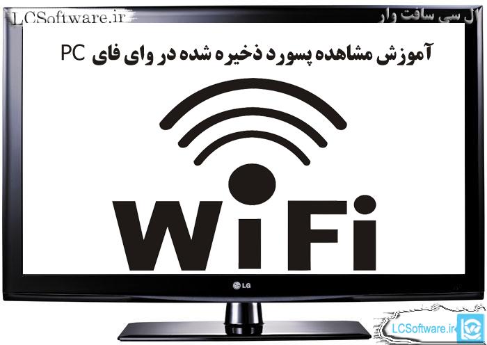 آموزش مشاهده پسورد ذخیره شده WiFi
