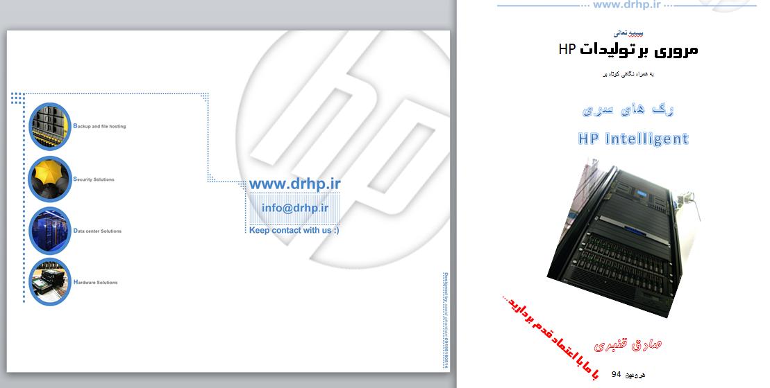 %D8%AC%D8%B2%D9%88%D9%87 %D8%A7%D9%85%D9%88%D8%B2%D8%B4%DB%8C %D8%B1%DA%A9 - رک سرور اچ پی فروش hp server rack