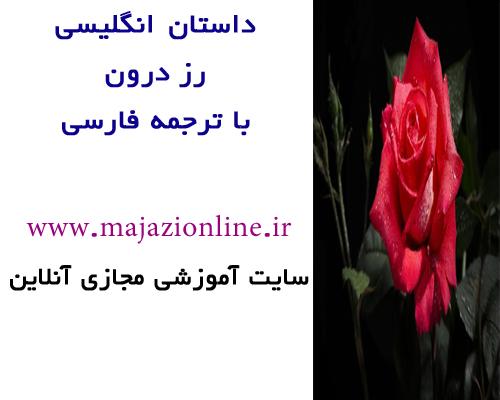 داستان انگلیسی رز درون با ترجمه فارسیThe Rose Within