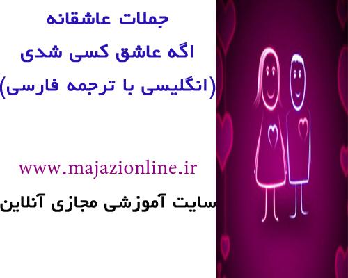 جملات عاشقانه اگه عاشق كسي شدي(انگلیسی با ترجمه فارسی)